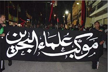 Restrictive Measures Rising in Bahrain ahead of Muharram