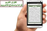 Special Quranic App Launched in Palestine